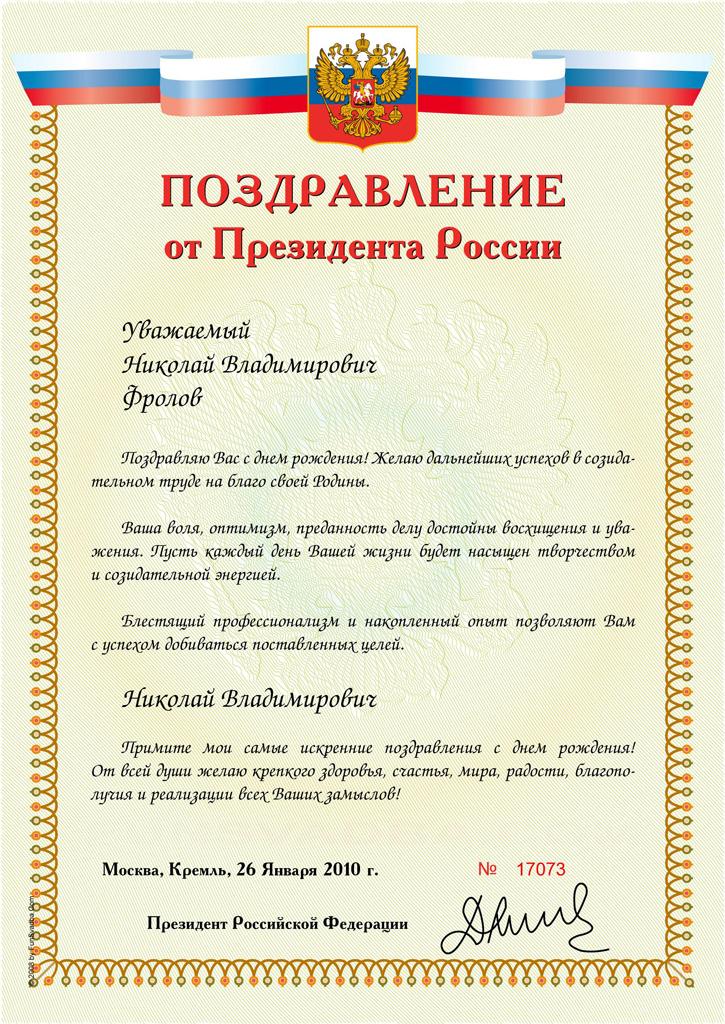 Шуточные поздравления от путина с днём рождения по именам